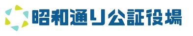 昭和通り公証役場